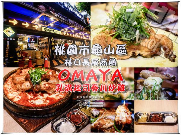 OMAYA 春川炒雞(桃園/林口店)|桃園市龜山區韓式料理;嚐鮮兩隻起司雞,喔媽呀!好飽啊! @黃水晶的瘋台灣味