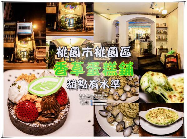 香草蛋糕舖 桃園市桃園區優質甜點蛋糕店;甜點深得人心,地中海風格且有舒適用餐空間。 @黃水晶的瘋台灣味
