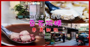 米嚕米嚕黑糖冰淇淋(Mirumiru本舖)【石垣島美食】 日本沖繩石垣島市甜點店;有無敵海景的ミルミル本舗冰店。 @黃水晶的瘋台灣味