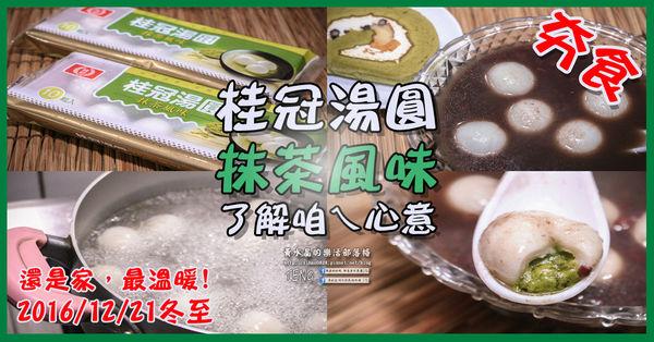 桂冠抹茶湯圓|抹茶控的最愛;冬至及元宵節必吃 @黃水晶的瘋台灣味