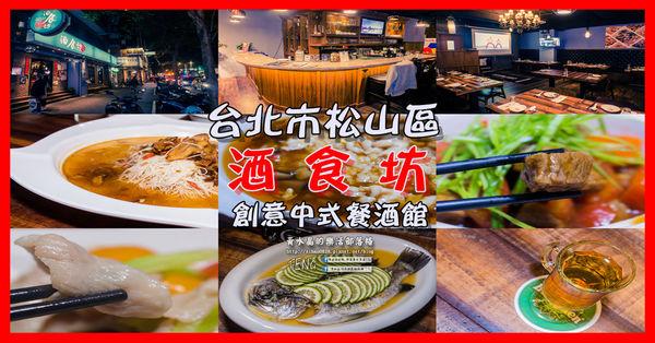酒食坊Pān-toh Bistro【台北餐酒館】|台北松山創意中式料理;小家庭少人數的創意辦桌菜;功夫菜水準之上。 @黃水晶的瘋台灣味