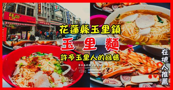傳統美食玉里麵【玉里美食】|玉里必吃;不必為了玉里麵來到玉里,但是來到玉里一定要吃 @黃水晶的瘋台灣味