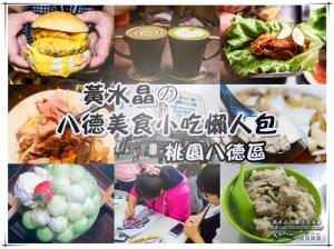 啾嫩Q-不是松饼-内湖港墘站 @黄水晶的疯台湾味
