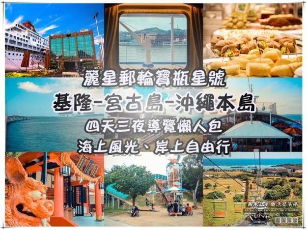 丽星邮轮宝瓶星号【邮轮旅游懒人包】|宫古岛、冲绳四天三夜旅游美食懒人包总汇整