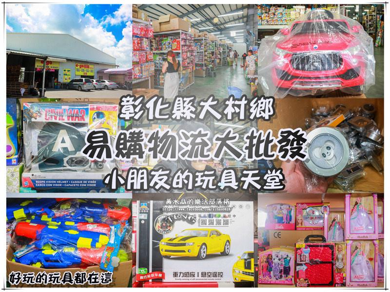 e-go易購物流大批發商場 來彰化大村鄉必逛的CP值超高玩具批發賣場;從夜市到專櫃的玩具禮品來這全部都有。 @黃水晶的瘋台灣味