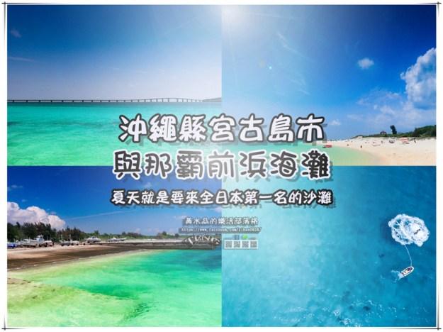 与那霸前浜海滩【日本冲绳旅游】|冲绳县宫古岛市必游免费景点;此生必来的日本第一名沙滩。