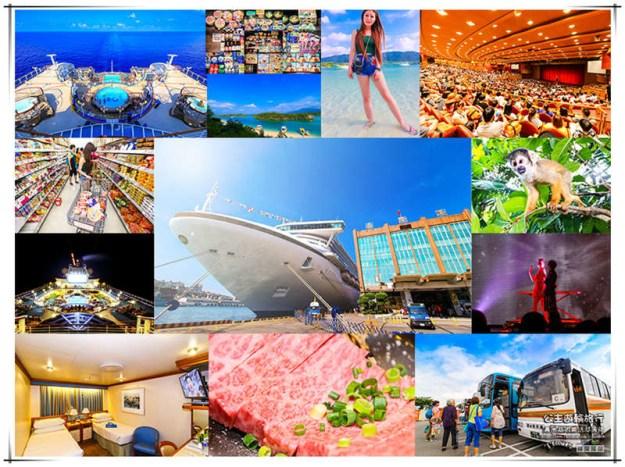 公主遊輪藍寶石公主號【郵輪旅遊懶人包】|海上及石垣島4天3夜自由行旅遊美食懶人包總彙整