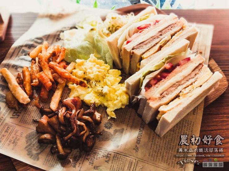 晨初好食早午餐【八德美食】|桃園八德早午餐、下午茶餐廳;美式工業風的氛圍,一般早餐店的價格。 @黃水晶的瘋台灣味
