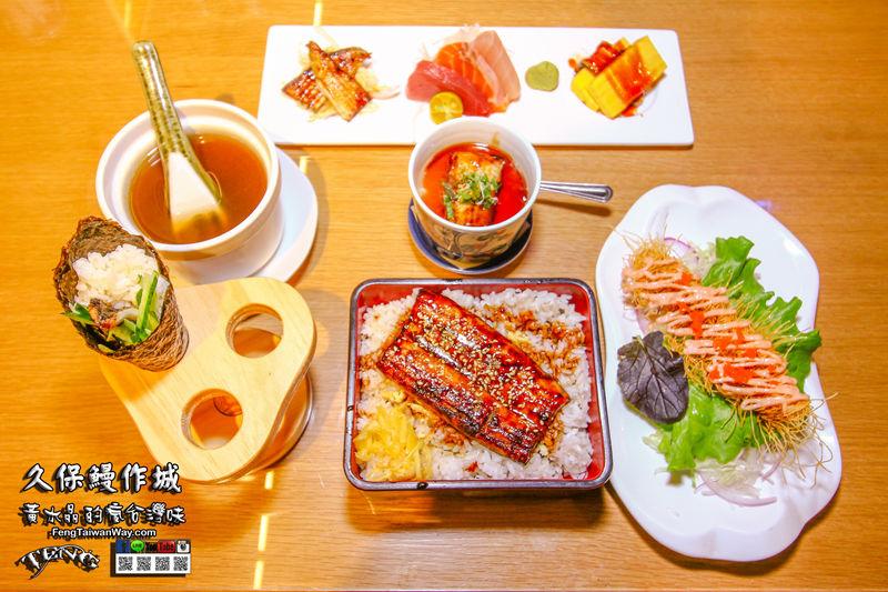 久保鰻作城【新竹美食】|新竹市東區鳥居鰻魚料理專賣店;有職人精神的日式鰻魚料理餐廳。 @黃水晶的瘋台灣味