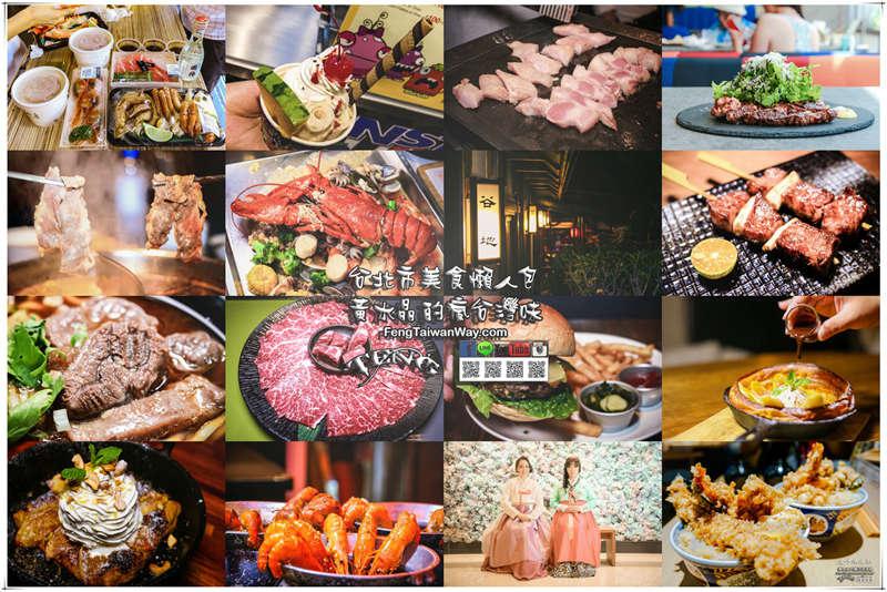 台北全區美食餐廳推薦【台北美食懶人包】|台灣首都最熱門好吃的美食餐廳彙整。