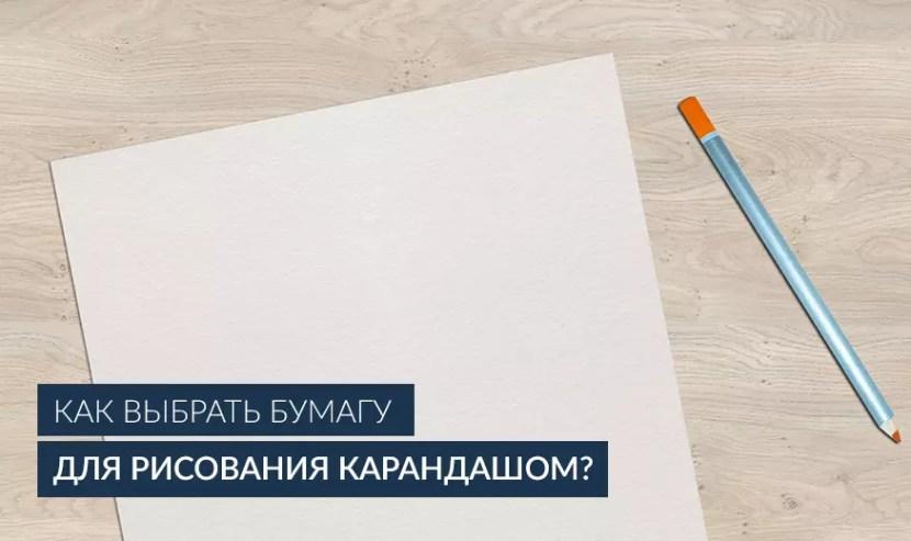 Как выбрать бумагу для рисования карандашом?