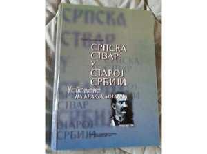 Pera-Todorovic-Srpska-stvar-u-staroj-Srbiji_slika_L_13513709