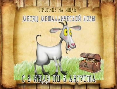 Гороскоп на июль месяц Металлической Козы
