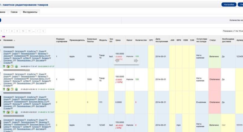 Batch Editor — пакетное редактирование товаров v0.2.2