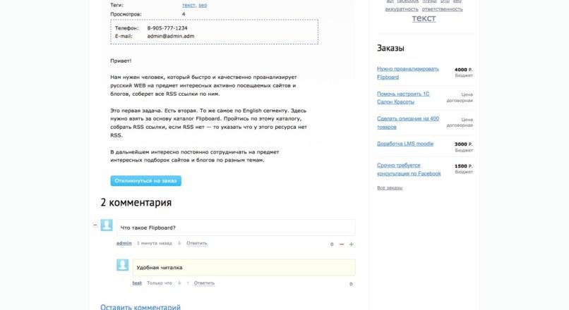 Плагин «Фриланс — заказы на сайте»