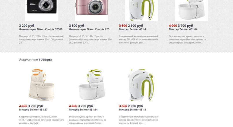 Webmarket Simpla