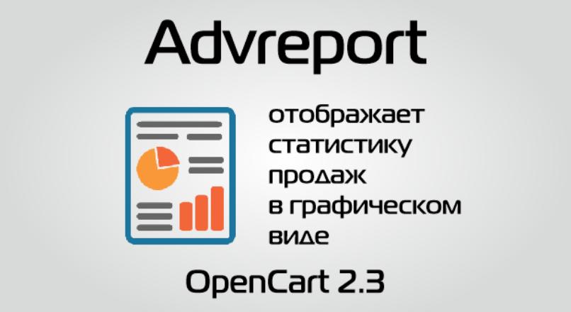 Advreport 1.0.0