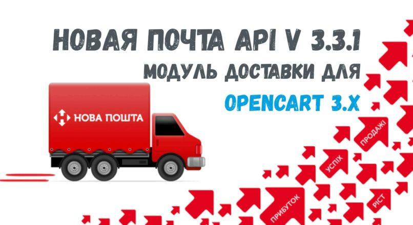 «Новая Почта API v 3.3.1 » — модуль доставки для OpenCart 3.х