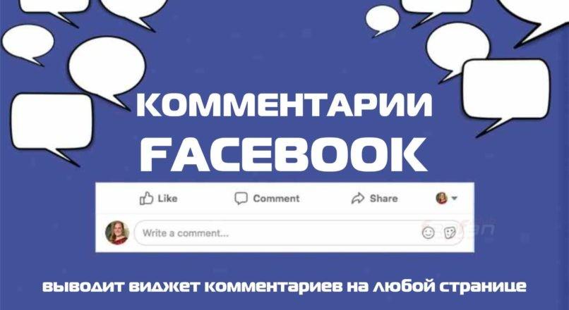 Модуль Комментарии Facebook для Opencart