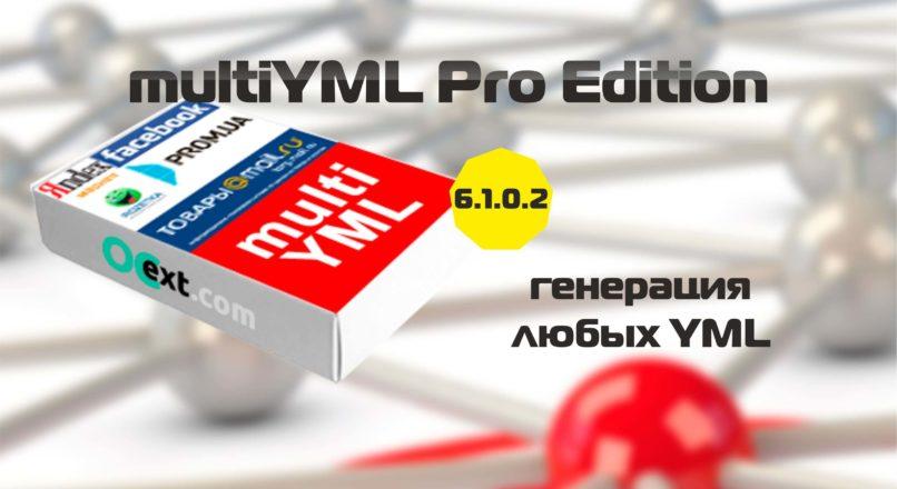 multiYML Pro Edition v6.1.0.2 модуль генерации любых YML