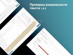 CHECK TEXT — Быстрая проверка уникальности текста v1.0.0 VIP