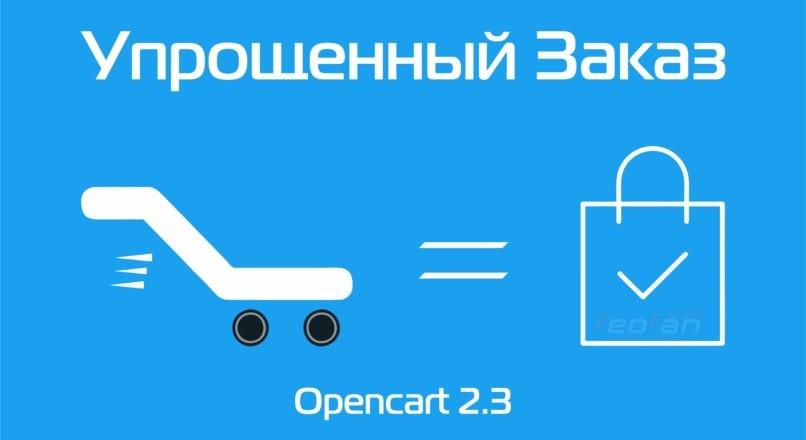 3 Модуля Упрощенного заказа Opencart 2.x