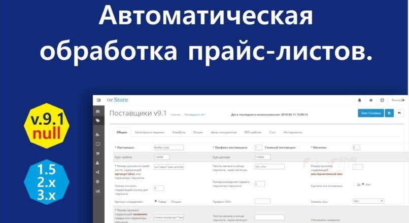 Автоматическая обработка прайс-листов. v.9.1 nulled VIP