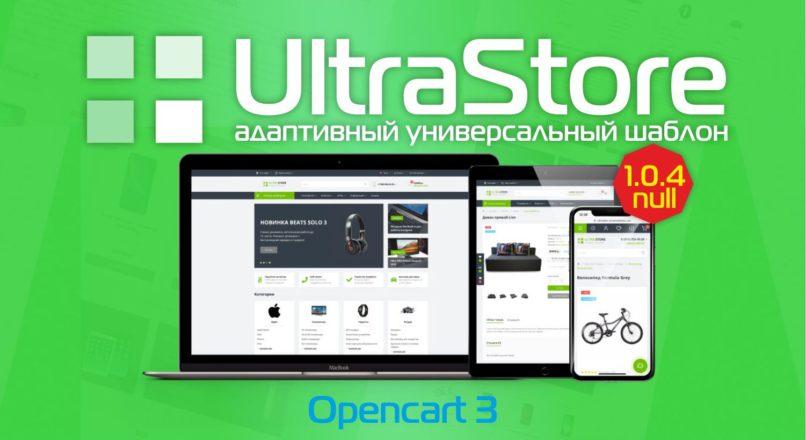 UltraStore — адаптивный универсальный шаблон v1.0.4