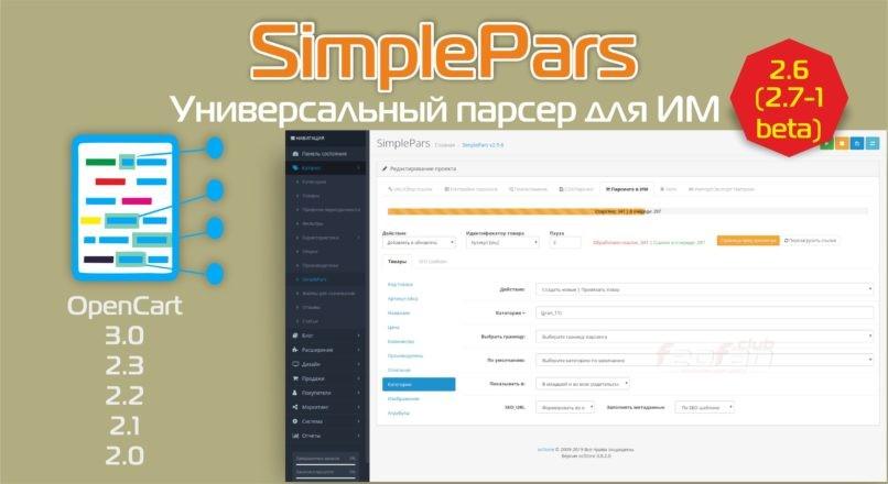 SimplePars — Универсальный парсер для ИМ 2.6 и (2.7-1_beta)