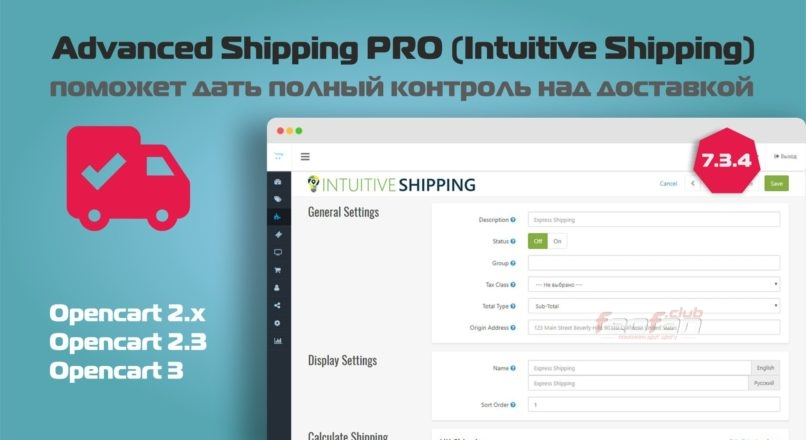 Advanced Shipping PRO (Intuitive Shipping) v.7.3.4