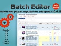 Batch Editor — пакетное редактирование товаров php7 Opencart 3