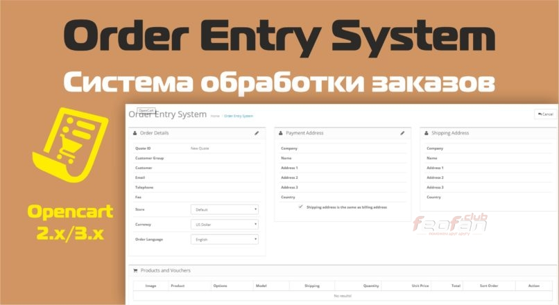 Order Entry System for OpenCart / Система обработки заказов 2.x/3.x VIP