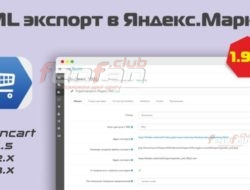 YML экспорт в Яндекс.Маркет для OpenCart 1.5, 2.x, 3.x v.1.9.3
