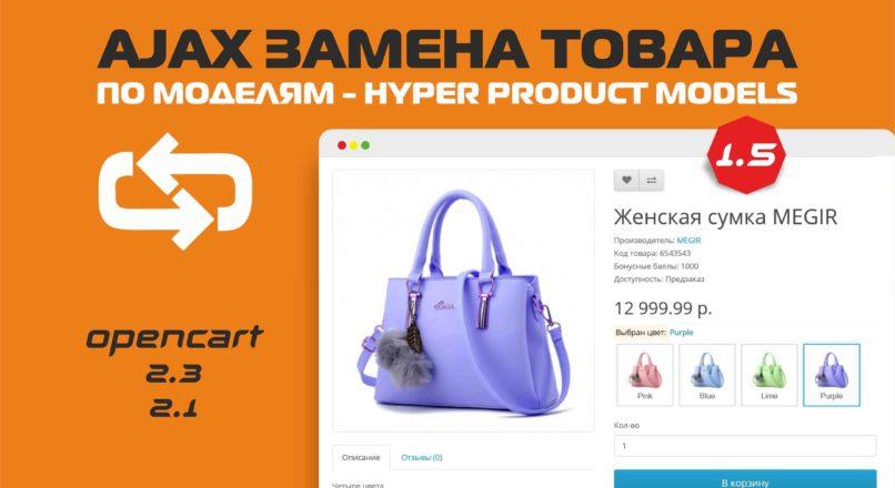 AJAX замена товара по моделям — HYPER PRODUCT MODELS