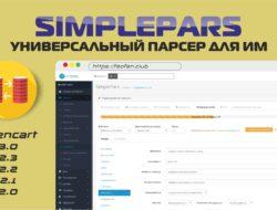SimplePars — Универсальный парсер для ИМ 2.10-1