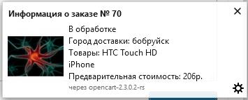 notify_me v.2.3 notify_me v.2.3 - image - notify_me v.2.3