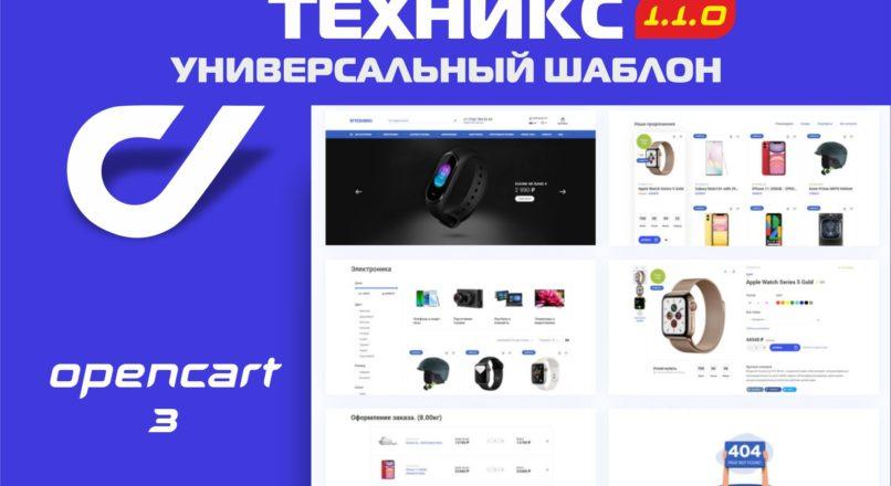 Техникс — универсальный шаблон Opencart 1.1.0 VIP