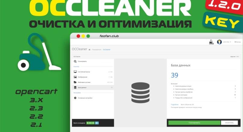 OCCleaner — очистка и оптимизация v 1.2.0 Key