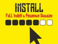 Установка Full IndeX и решения ошибок