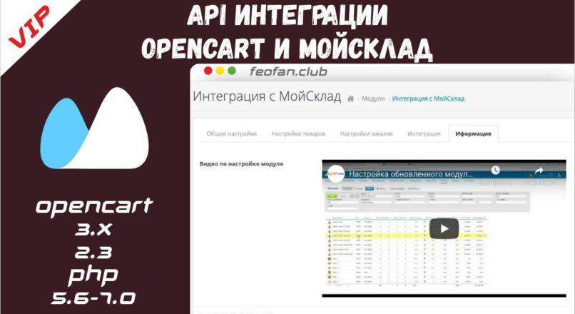 API интеграции Opencart и Мойсклад Расширенная версия VIP