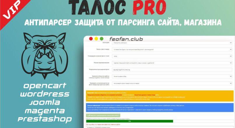 Антипарсер ТАЛОС PRO защита от парсинга сайта, магазина v1.4.0.0 VIP