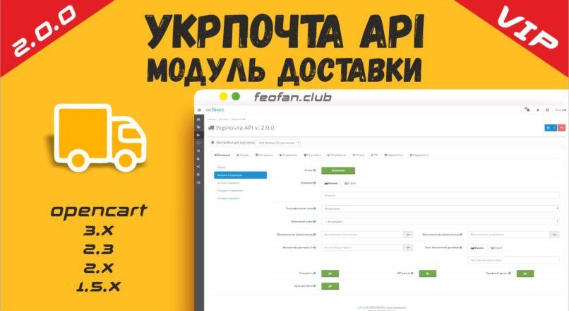 Укрпочта API» — модуль доставки для OpenCart v. 2.0.0 VIP