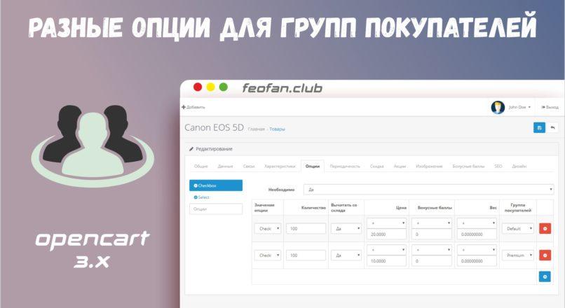 Разные опции для групп покупателей Opencart 3