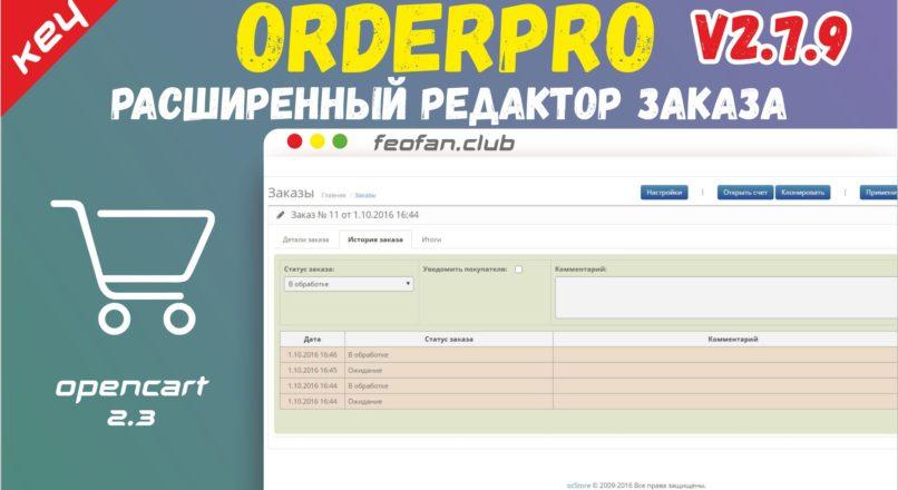 OrderPro — Расширенный редактор заказа v2.7.9 for v2.3