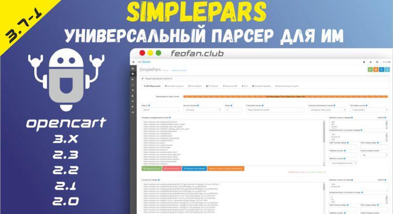 SimplePars — Универсальный парсер для ИМ 3.7-1_beta