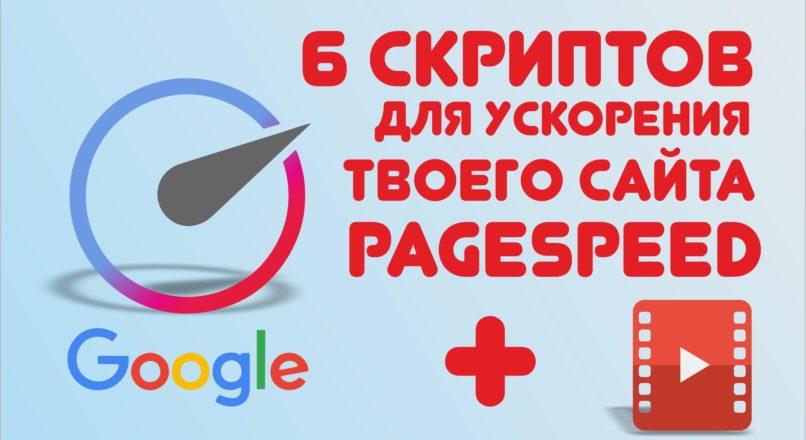 6 Скриптов Для Ускорения Твоего Сайта Pagespeed