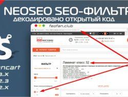 Neoseo SEO-фильтр v.64 открытый код