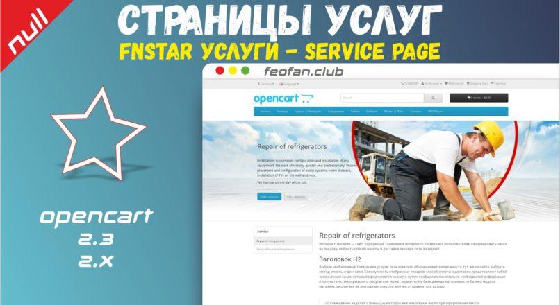Страницы Услуг Service Page Null
