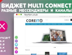Виджет Multi Connect 1.1.0