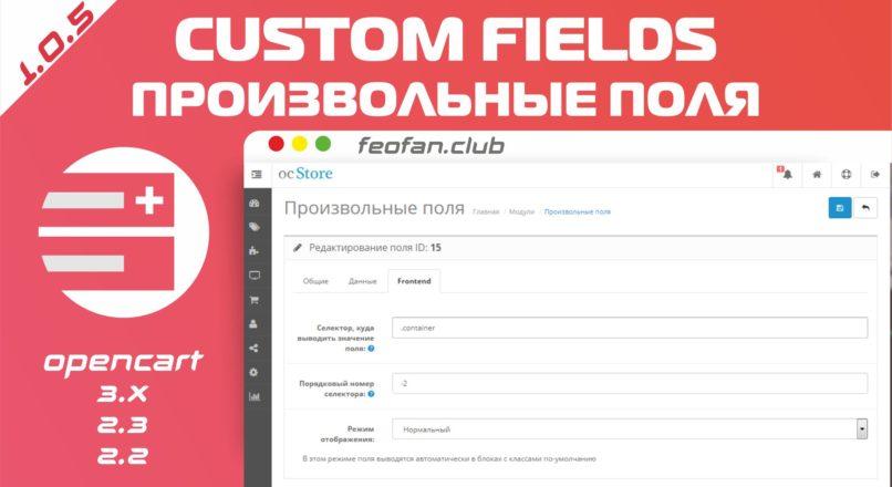 Opencart Custom Fields Произвольные поля v1.0.5